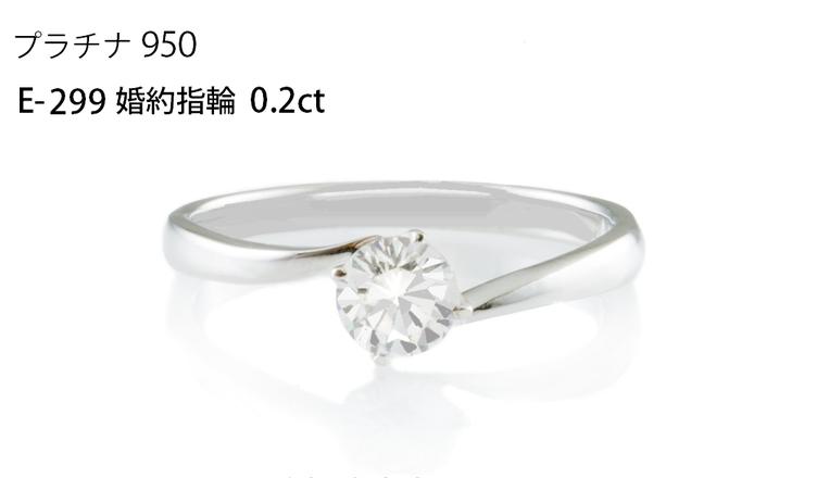 センターのダイヤを包み込むように石留めされたプラチナ婚約指輪E-299のダイヤ0.2ctタイプ