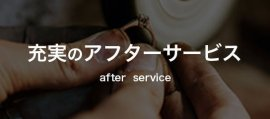 充実のアフターサービス