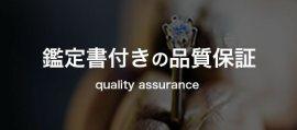 鑑定書付きの品質保