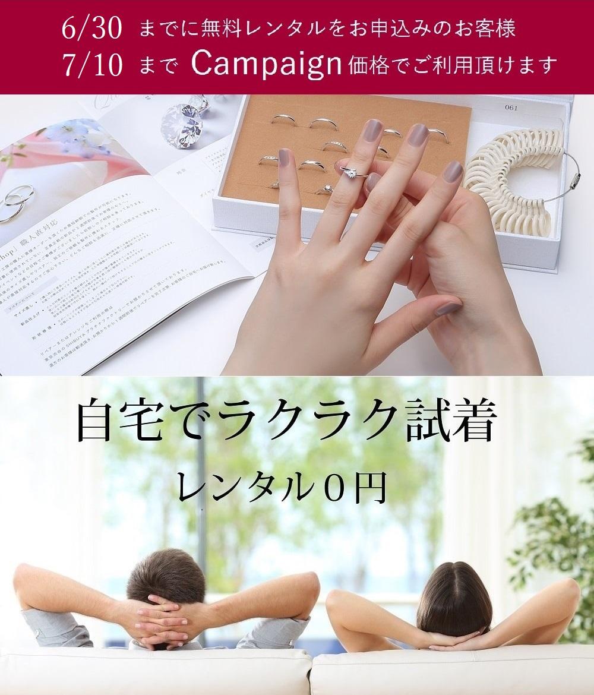 自宅でらくらく試着 レンタル0円