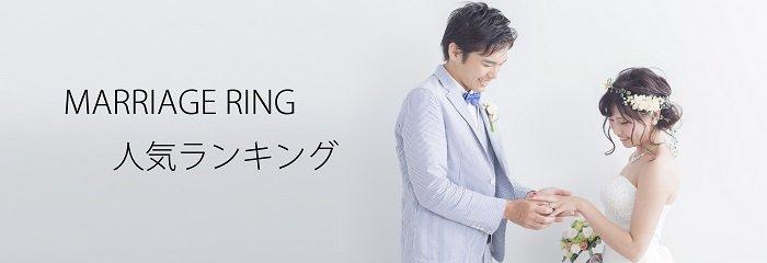 ミスプラチナ結婚指輪の人気ランキング